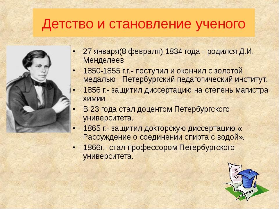 Детство и становление ученого 27 января(8 февраля) 1834 года - родился Д.И. М...