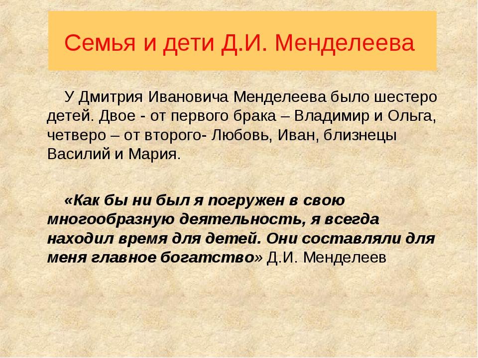 Семья и дети Д.И. Менделеева У Дмитрия Ивановича Менделеева было шестеро дете...