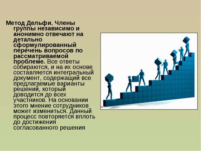 Метод Дельфи. Члены группы независимо и анонимно отвечают на детально сформул...