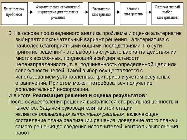 5. На основе произведенного анализа проблемы и оценки альтернатив выбирается...