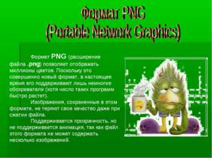Формат PNG (расширение файла .png) позволяет отображать миллионы цветов. Пос