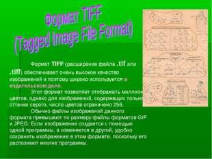 Формат TIFF (расширение файла .tif или .tiff) обеспечивает очень высокое кач