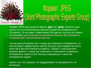 Формат JPEG (расширение файла .jpg или .jpeg) является еще одним часто употре