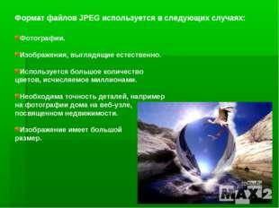 Формат файлов JPEG используется в следующих случаях: Фотографии. Изображения,