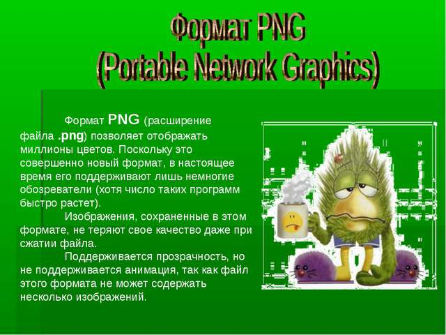 Формат PNG (расширение файла .png) позволяет отображать миллионы цветов. Пос...