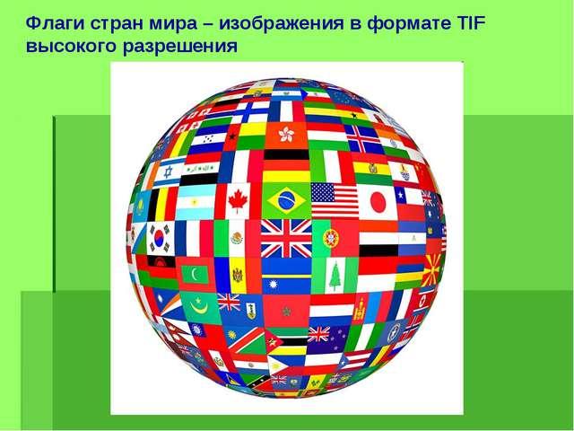 Флаги стран мира – изображения в формате TIF высокого разрешения
