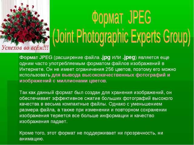 Формат JPEG (расширение файла .jpg или .jpeg) является еще одним часто употре...