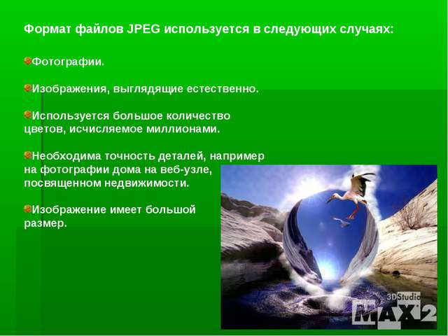 Формат файлов JPEG используется в следующих случаях: Фотографии. Изображения,...