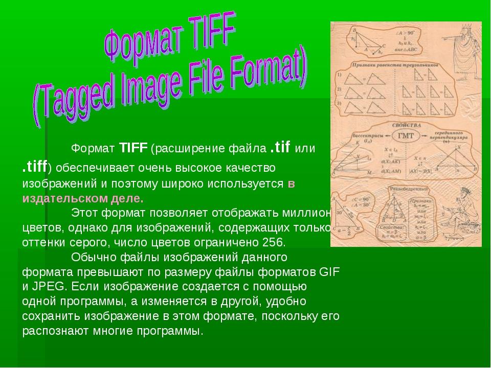 Формат TIFF (расширение файла .tif или .tiff) обеспечивает очень высокое кач...
