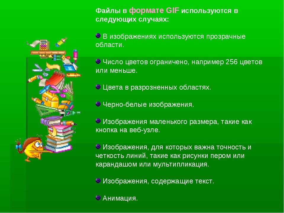 Файлы в формате GIF используются в следующих случаях: В изображениях использу...