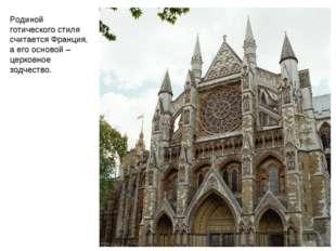 Родиной готического стиля считается Франция, а его основой – церковное зодчес