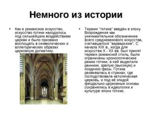 Немного из истории Как и романское искусство, искусство готики находилось под