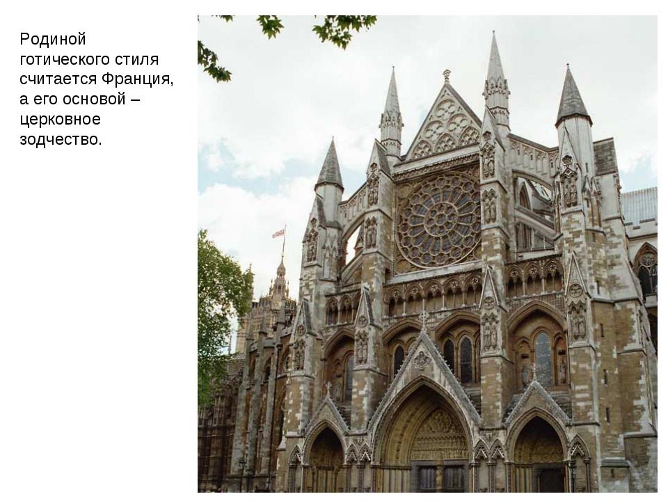 Родиной готического стиля считается Франция, а его основой – церковное зодчес...