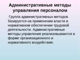 Административные методы управления персоналом Группа административных методов