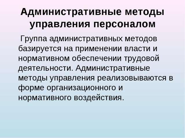 Административные методы управления персоналом Группа административных методов...