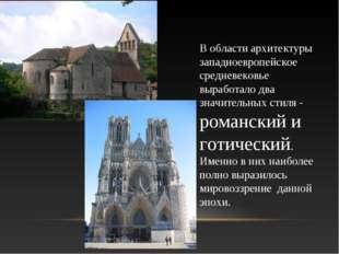 В области архитектуры западноевропейское средневековье выработало два значите