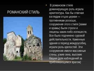 РОМАНСКИЙ СТИЛЬ В романском стиле доминирующую роль играла архитектура. Как б