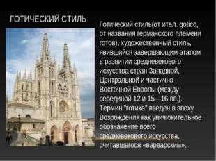 ГОТИЧЕСКИЙ СТИЛЬ Готический стиль(от итал. gotico, от названия германского пл