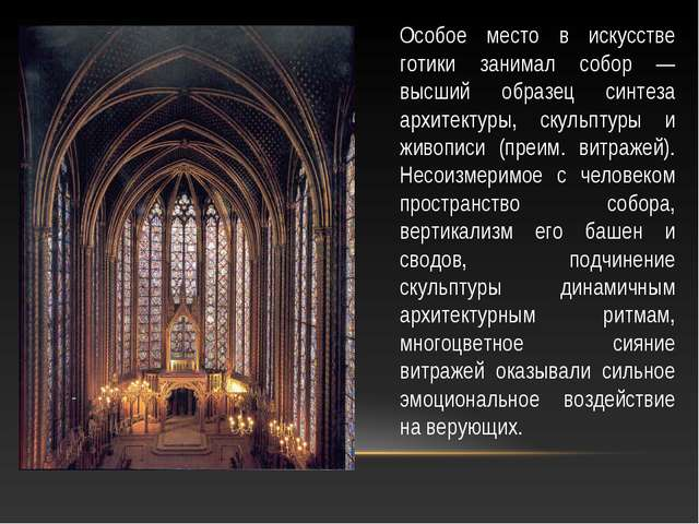 Особое место в искусстве готики занимал собор — высший образец синтеза архите...