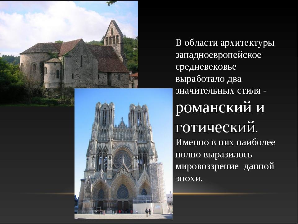 В области архитектуры западноевропейское средневековье выработало два значите...