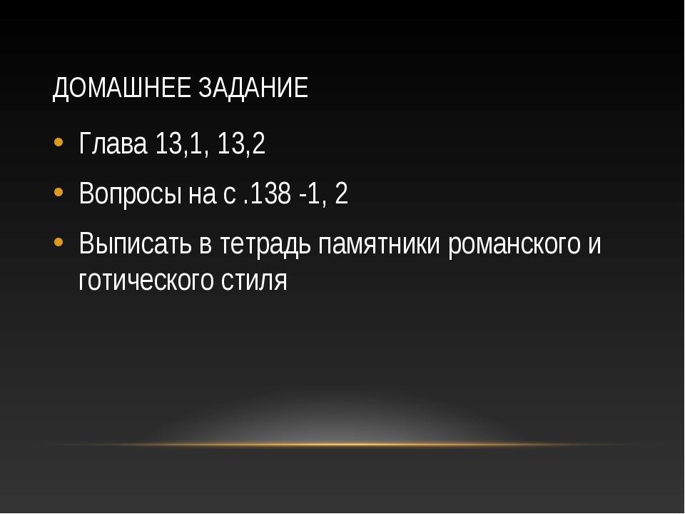 ДОМАШНЕЕ ЗАДАНИЕ Глава 13,1, 13,2 Вопросы на с .138 -1, 2 Выписать в тетрадь...