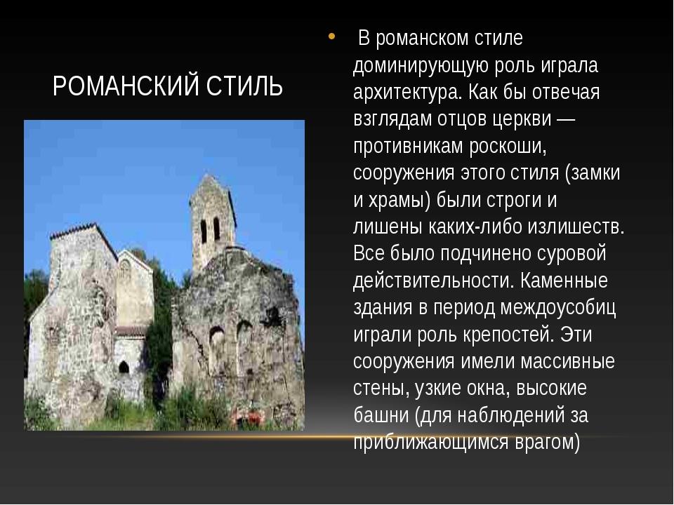 РОМАНСКИЙ СТИЛЬ В романском стиле доминирующую роль играла архитектура. Как б...