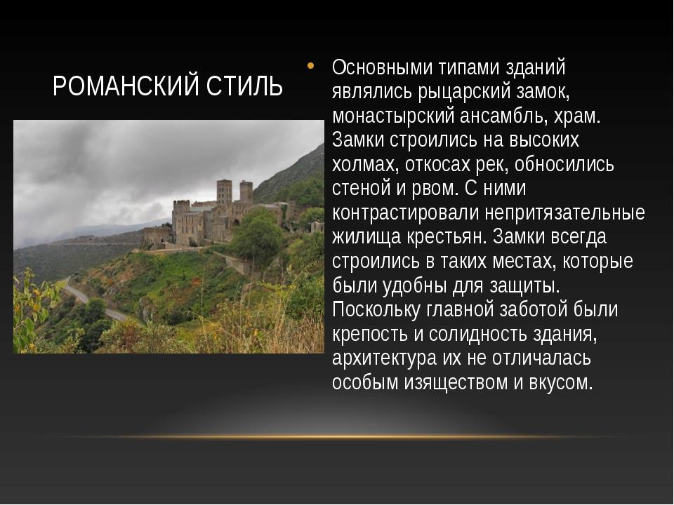 РОМАНСКИЙ СТИЛЬ Основными типами зданий являлись рыцарский замок, монастырски...