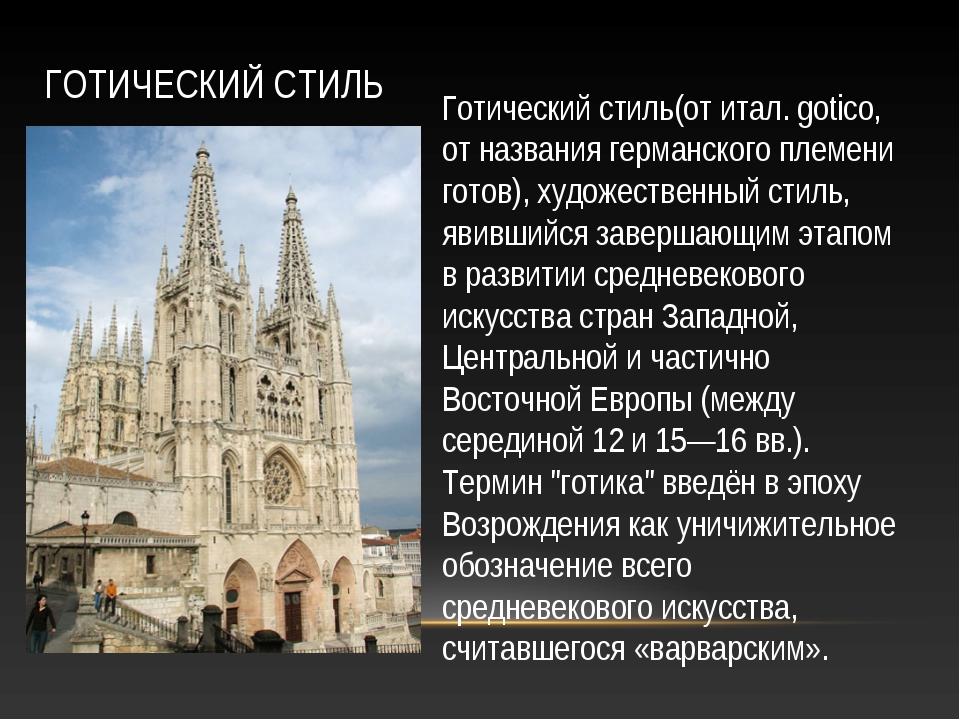 ГОТИЧЕСКИЙ СТИЛЬ Готический стиль(от итал. gotico, от названия германского пл...
