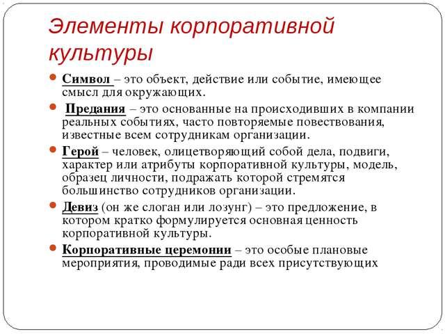 Элементы корпоративной культуры Символ – это объект, действие или событие, им...