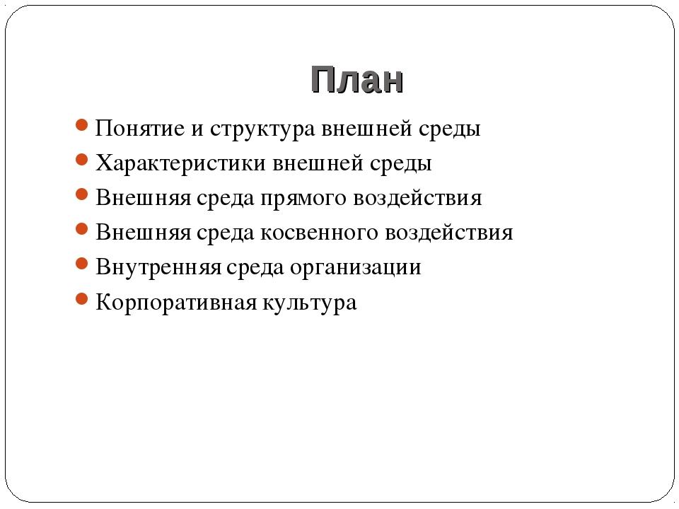 План Понятие и структура внешней среды Характеристики внешней среды Внешняя с...