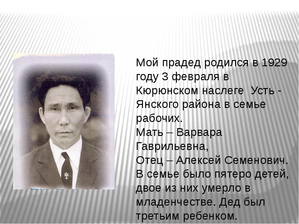 Мой прадед родился в 1929 году 3 февраля в Кюрюнском наслеге Усть - Янского...