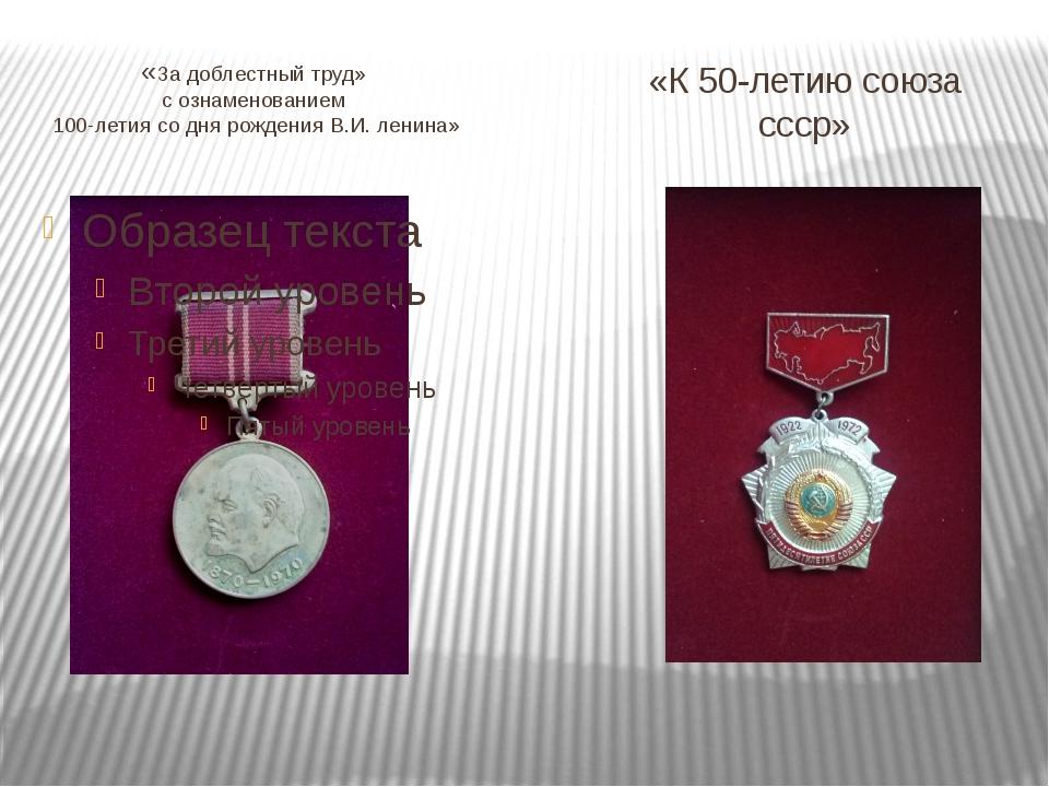«За доблестный труд» с ознаменованием 100-летия со дня рождения В.И. ленина»...
