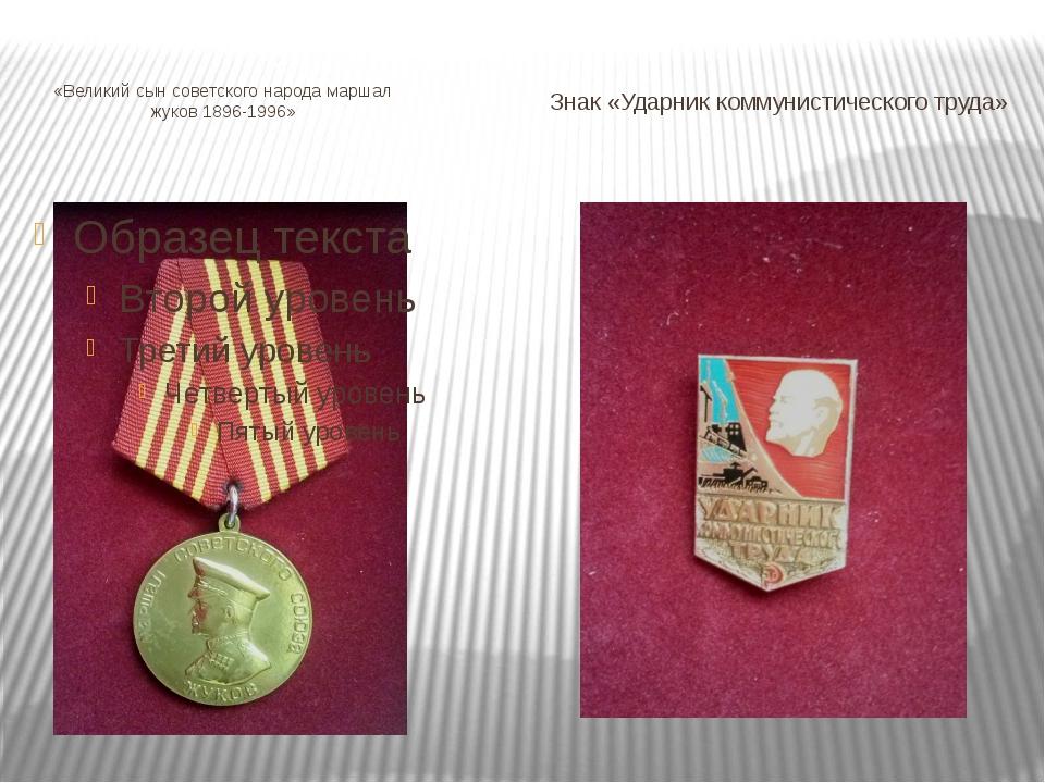 «Великий сын советского народа маршал жуков 1896-1996» Знак «Ударник коммунис...