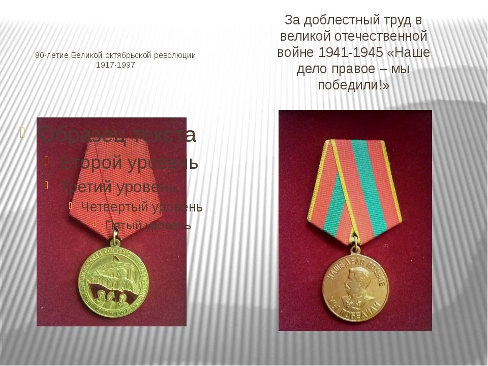 80-летие Великой октябрьской революции 1917-1997 За доблестный труд в великой...