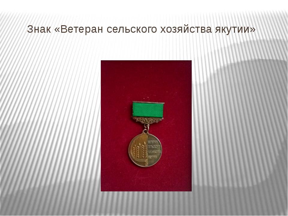 Знак «Ветеран сельского хозяйства якутии»