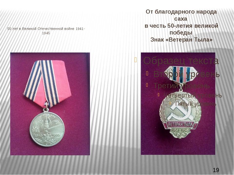50 лет в Великой Отечественной войне 1941-1945 От благодарного народа саха в...