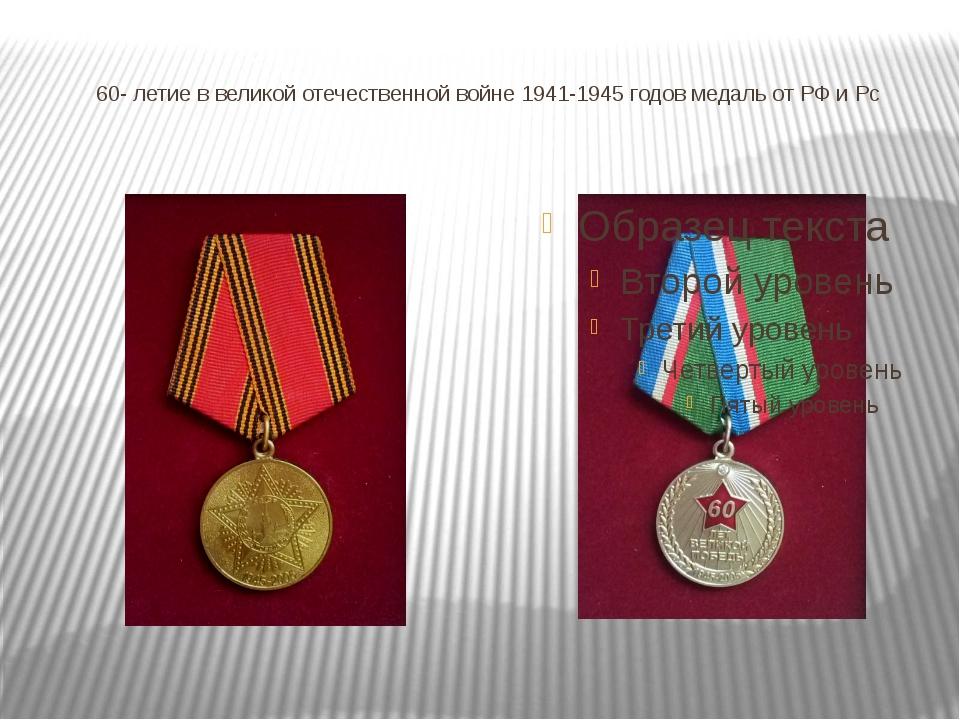 60- летие в великой отечественной войне 1941-1945 годов медаль от РФ и Рс