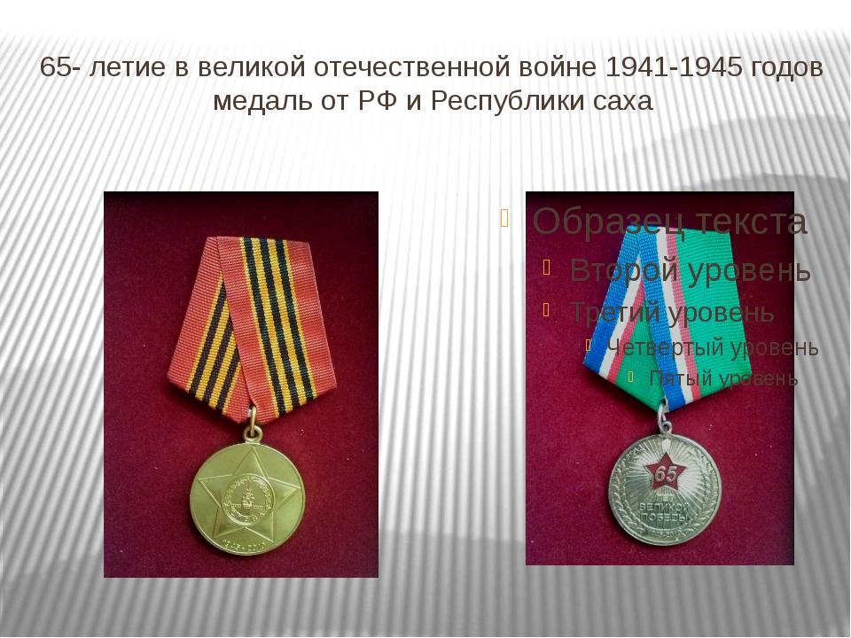 65- летие в великой отечественной войне 1941-1945 годов медаль от РФ и Респуб...