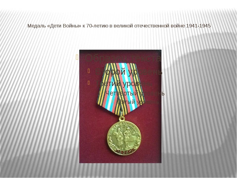 Медаль «Дети Войны» к 70-летию в великой отечественной войне 1941-1945