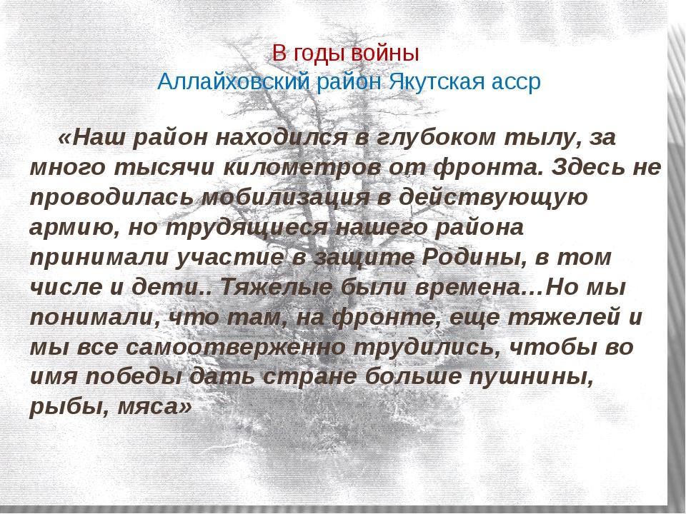 В годы войны Аллайховский район Якутская асср «Наш район находился в глубоком...