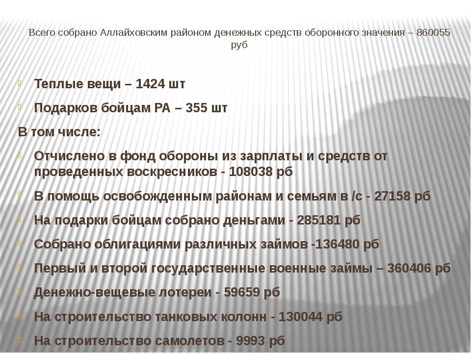 Всего собрано Аллайховским районом денежных средств оборонного значения – 860...