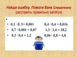 Самостоятельная работа Вариант I Вариант II 1,53  8,3 = 1,26  8,4 =