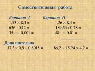 Домашнее задание Найдите значение выражения: а) 1,35 : (10 – 9,82) – 1 : 2,5