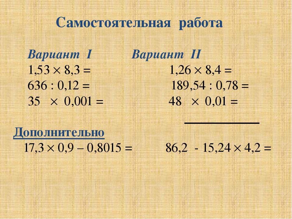 Домашнее задание Найдите значение выражения: а) 1,35 : (10 – 9,82) – 1 : 2,5...