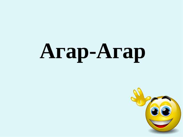 Агар-Агар
