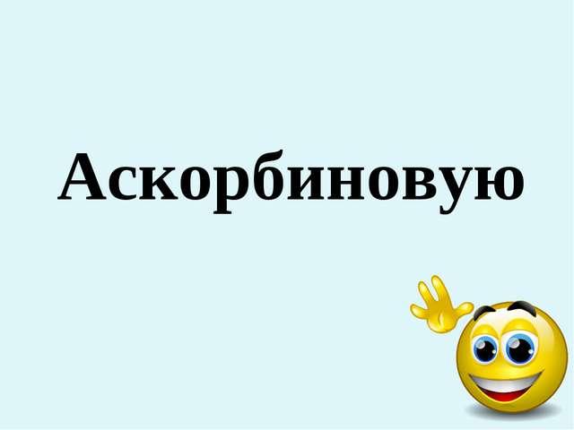 Аскорбиновую