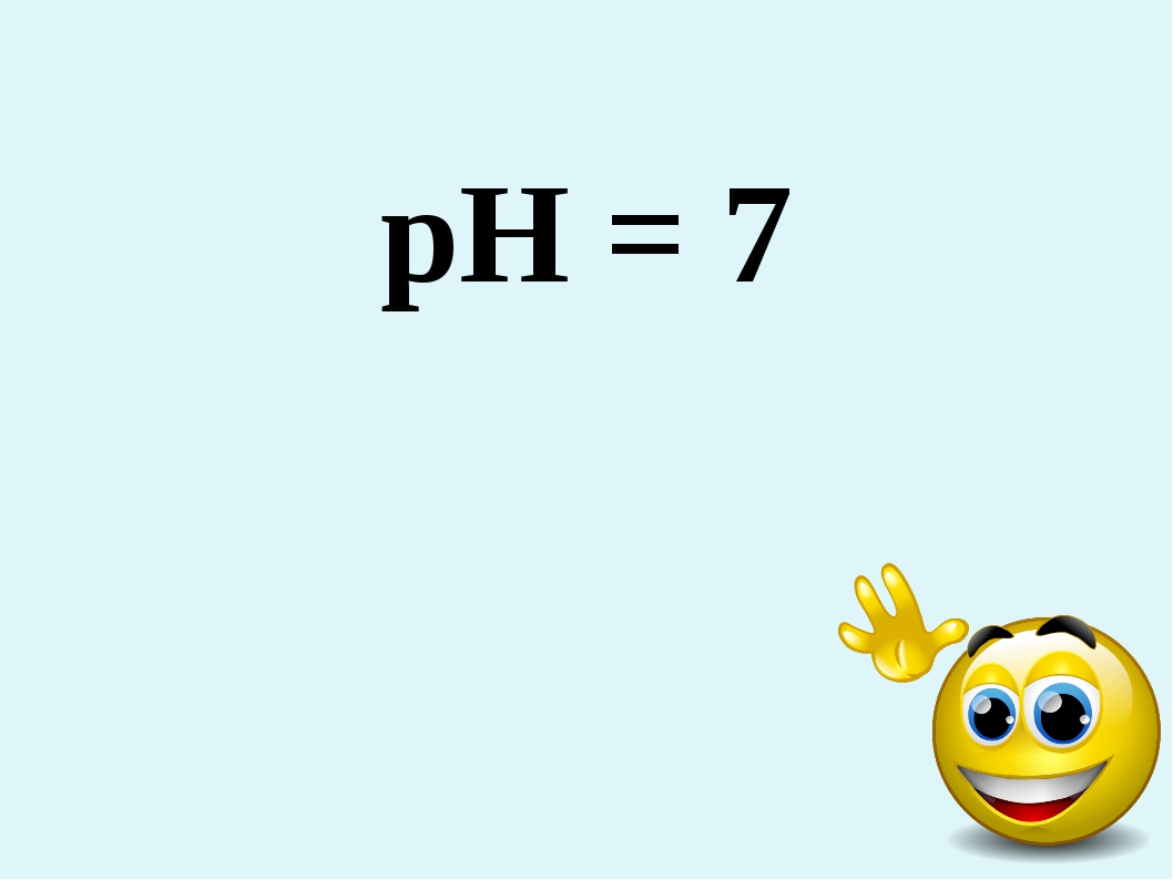 pH = 7