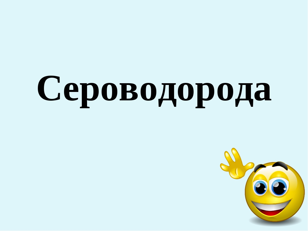 Сероводорода