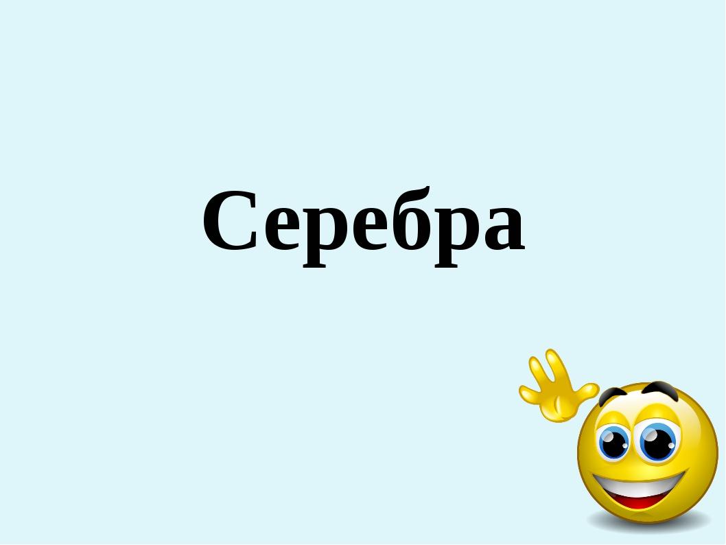 Серебра