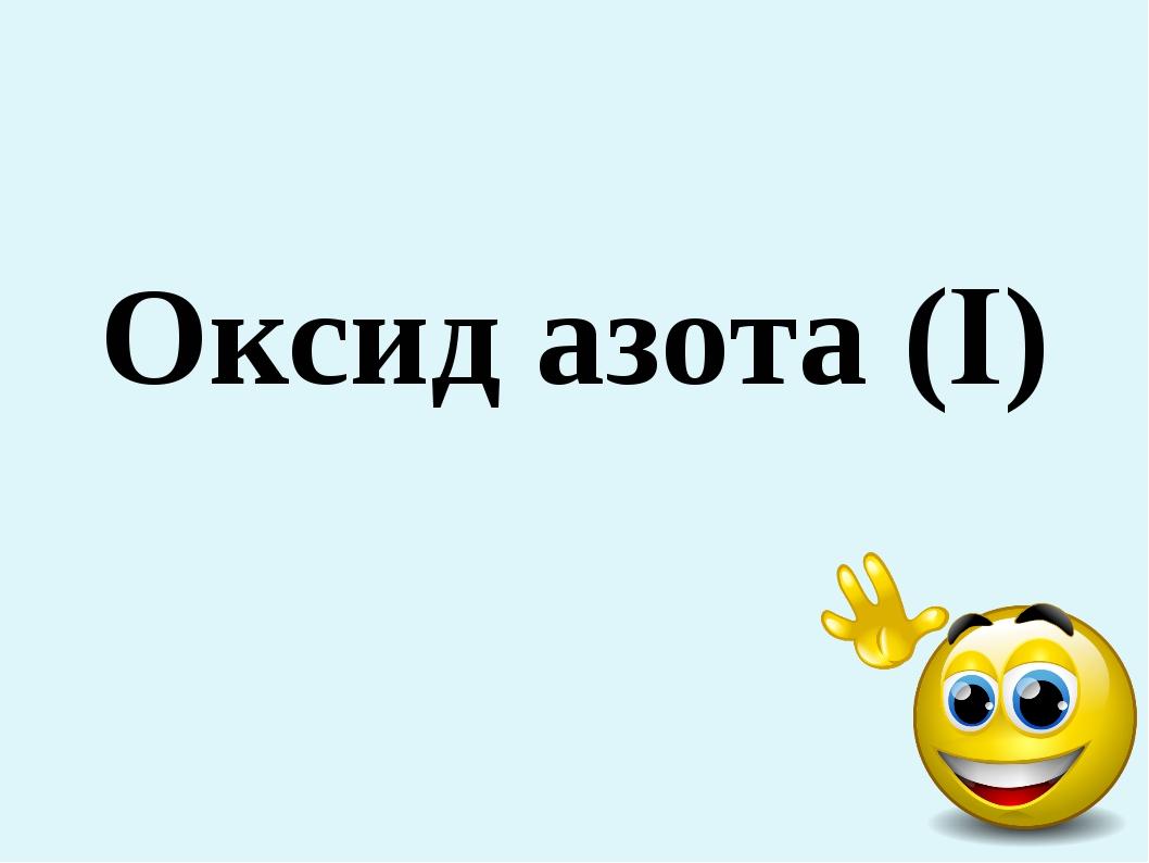 Оксид азота (I)